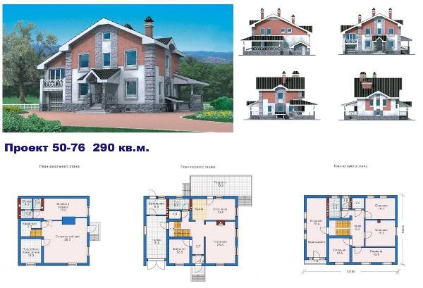 Проект дома 290 кв. м.