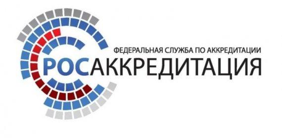 Аккредитация испытательных лабораторий в Росаккредитации