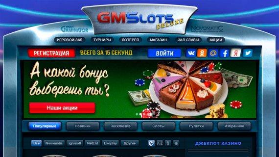 Преимущества онлайн казино гмслотс делюкс