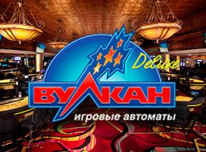 Ассортимент игровых автоматов Вулкан Делюкс