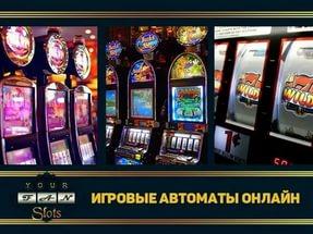 Особенности игровых онлайн автоматов