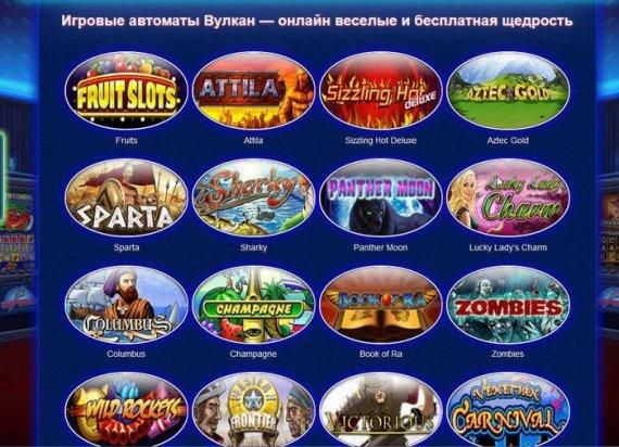 Особенности игровых автоматов онлайн Вулкан