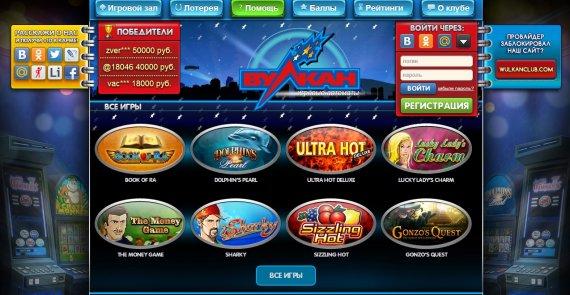 Правила игры в казино Вулкан