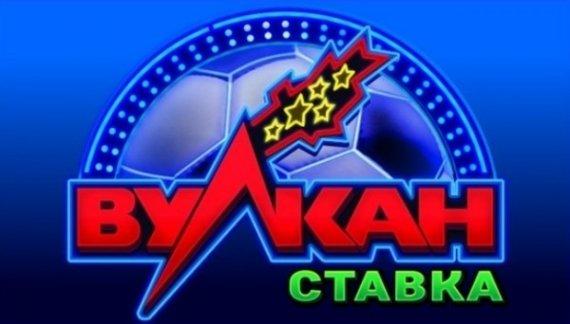 Что из себя представляет онлайн казино Вулкан Ставка?