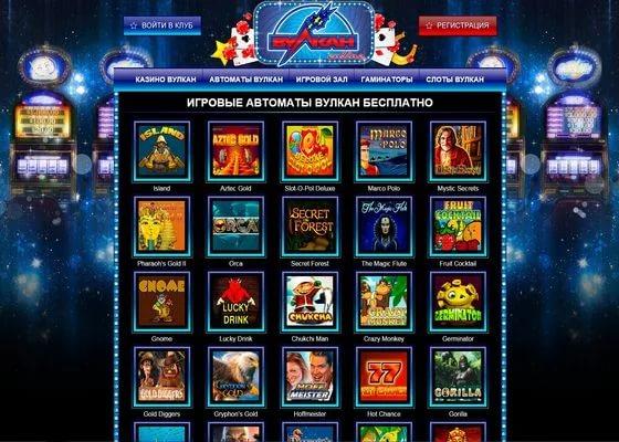 Ассортимент игр в казино Вулкан