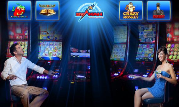 Преимущества онлайн казино «Вулкан»