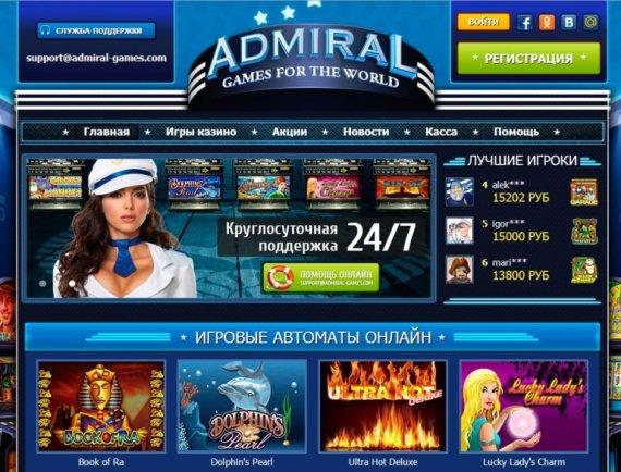 Правила игры в Адмирал казино онлайн