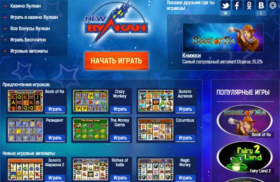 Что из себя представляют игровые автоматы казино Вулкан?
