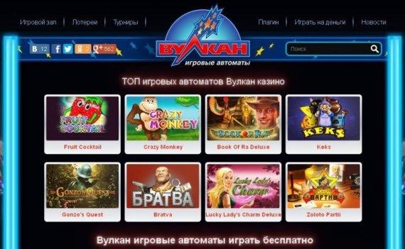 Отличные игровые автоматы от Вулкана для всех онлайн гемблеров