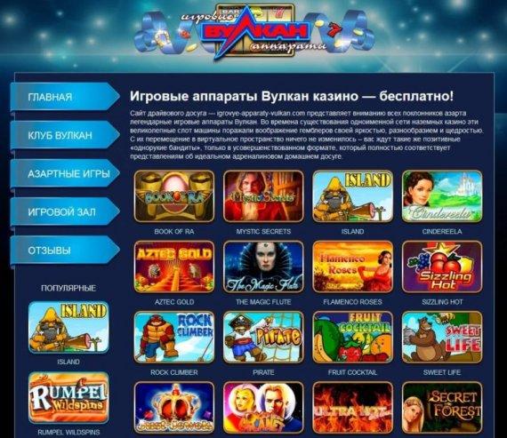 Популярность игровых автоматов Вулкан
