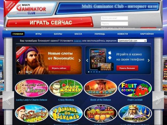 Коллекция игрового софта в казино Multi Gaminator