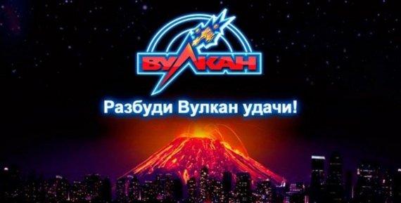 Казино Вулкан: игровой бренд номер один