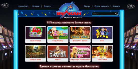 Казино Вулкан: время играть онлайн