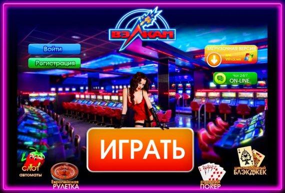 Комфортный отдых в онлайн- казино Вулкан