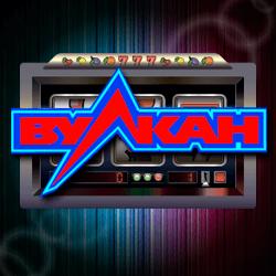 Игровой клуб Вулкан: современные автоматы с изобилием дополнительных бонусов