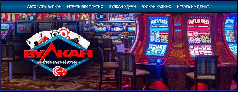Казино Вулкан 24 онлайн - официальный сайт, играть в