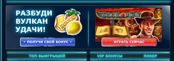 Лучшие игровые автоматы клуба Вулкан Удачи