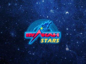 )Казино Вулкан Старс: звездный состав увлекательных игр