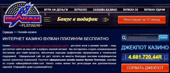 Коллекция онлайн игр клуба Вулкан