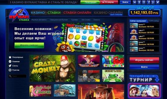 Клуб Вулкан: увлекательные игры в режиме онлайн