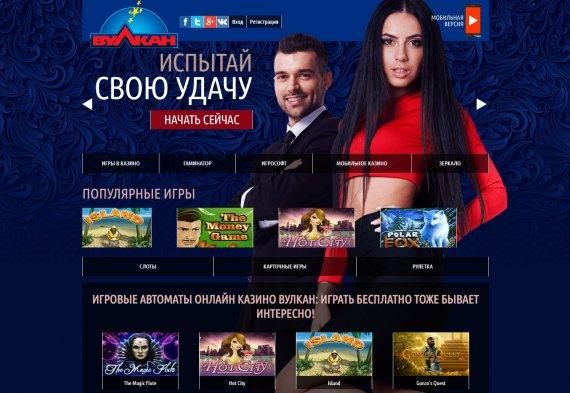 Преимущества игровых аппаратов в казино Вулкан