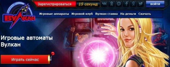 Казино Вулкан 24: большое количество оригинальных развлечений онлайн