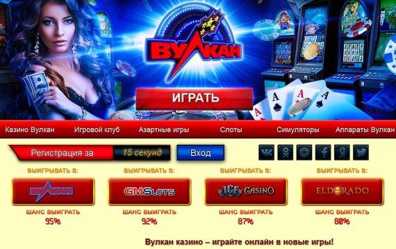 Играть в вулкан Ровное установить Игровое казино вулкан Панино download