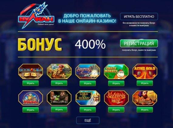 vulcan russian бонус