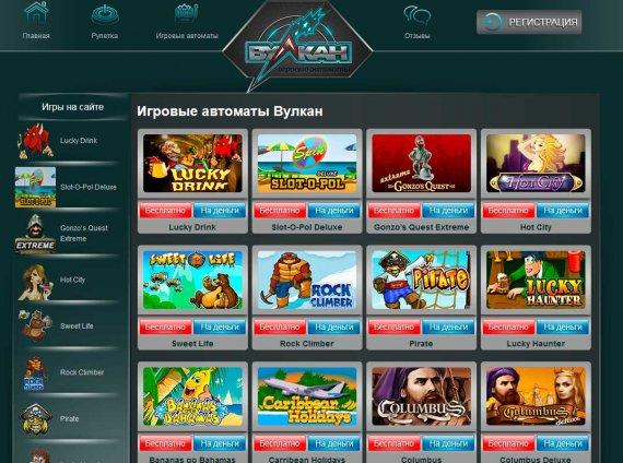 Игровые автоматы Вулкан: доступ ко всем игровым слотам без регистрации
