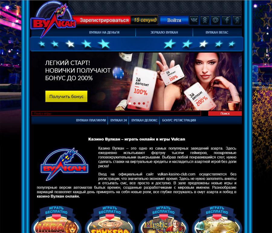 вход в казино вулкан онлайн