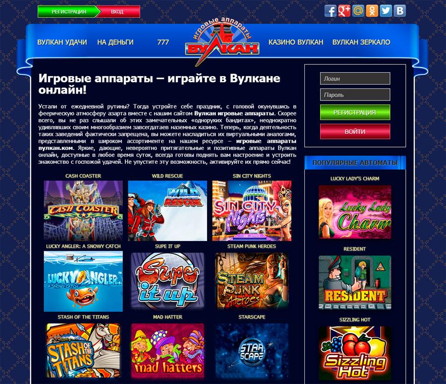 игровые автоматы вулкан вулкан игровые аппараты
