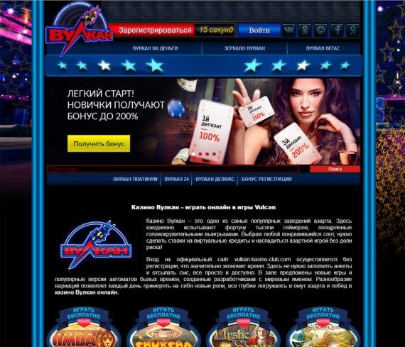 Игровое казино Вулкан: виртуальный досуг для каждого геймера