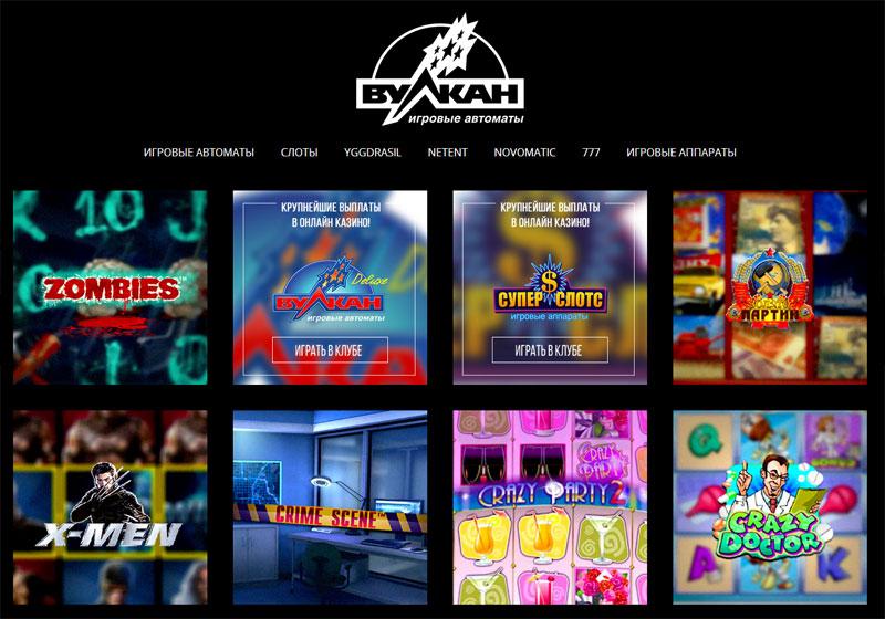 казино вулкан платинум игровые автоматы играть онлайн