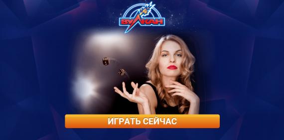 Демо игры Вулкан: окунитесь в мир онлайн развлечений