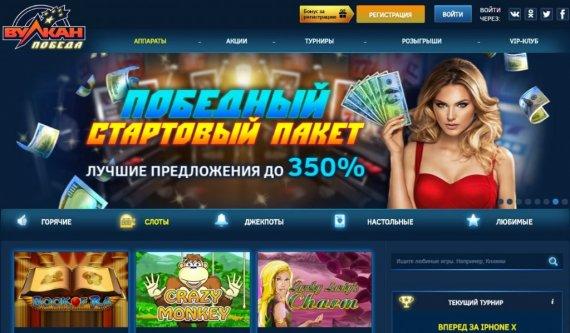 Казино Вулкан Победа: многообразие игровых автоматов онлайн