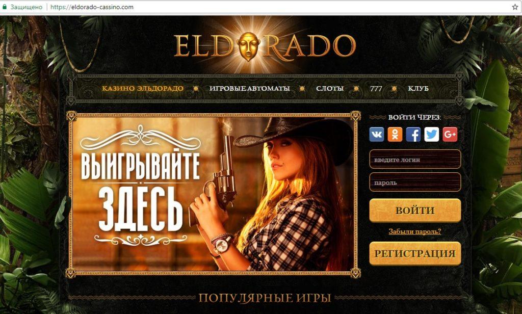 эльдорадо казино мобильная версия работающее