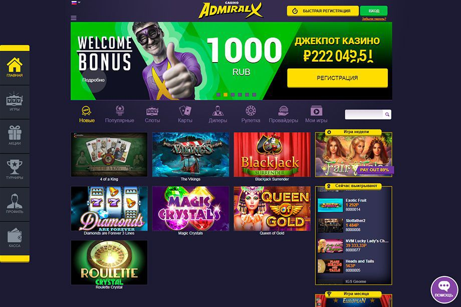 Casinos известные online international